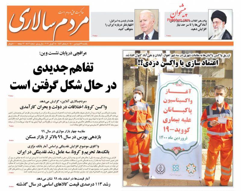 عناوین اخبار روزنامه مردم سالاری در روز یکشنبه ۲۹ فروردين