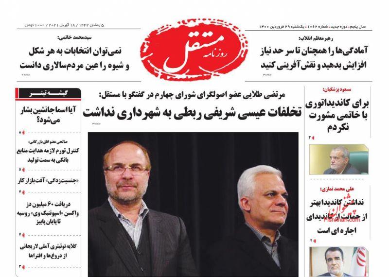 عناوین اخبار روزنامه مستقل در روز یکشنبه ۲۹ فروردين