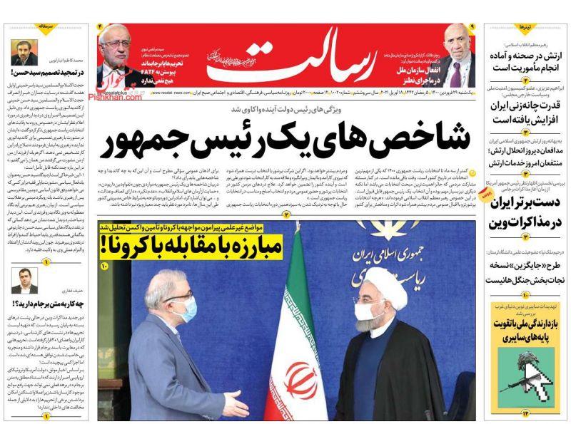عناوین اخبار روزنامه رسالت در روز یکشنبه ۲۹ فروردين