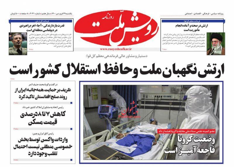 عناوین اخبار روزنامه رویش ملت در روز یکشنبه ۲۹ فروردين
