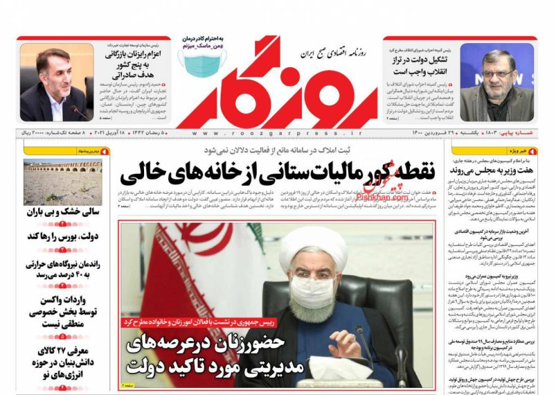 عناوین اخبار روزنامه روزگار در روز یکشنبه ۲۹ فروردين
