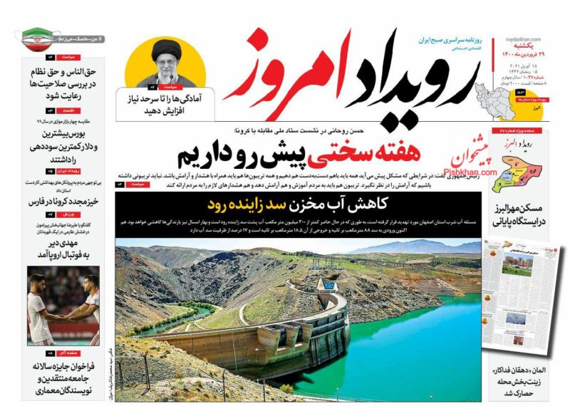 عناوین اخبار روزنامه رویداد امروز در روز یکشنبه ۲۹ فروردين