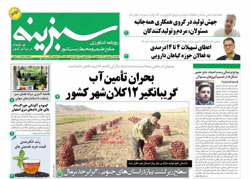 عناوین اخبار روزنامه سبزینه در روز یکشنبه ۲۹ فروردين