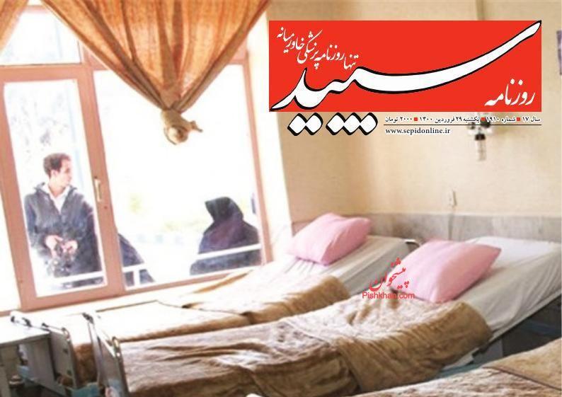 عناوین اخبار روزنامه سپید در روز یکشنبه ۲۹ فروردين