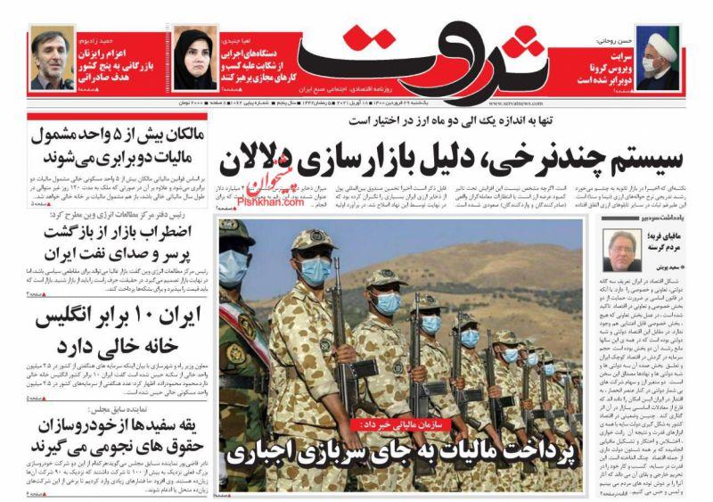 عناوین اخبار روزنامه ثروت در روز یکشنبه ۲۹ فروردين