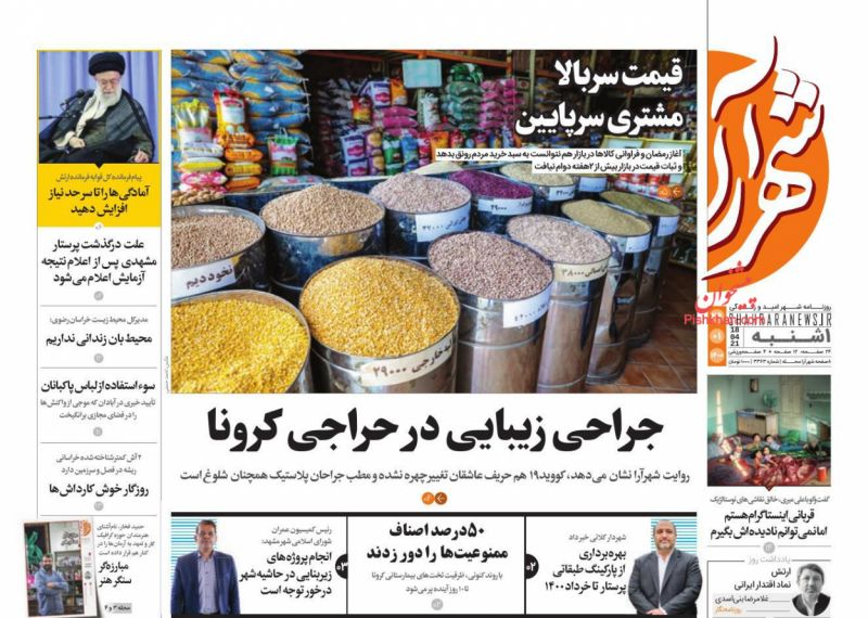 عناوین اخبار روزنامه شهرآرا در روز یکشنبه ۲۹ فروردين