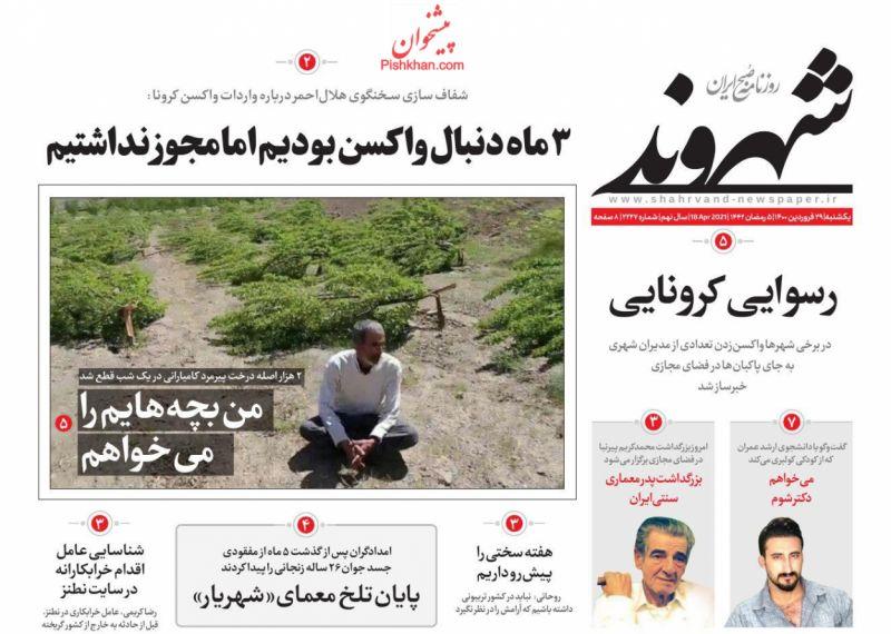 عناوین اخبار روزنامه شهروند در روز یکشنبه ۲۹ فروردين