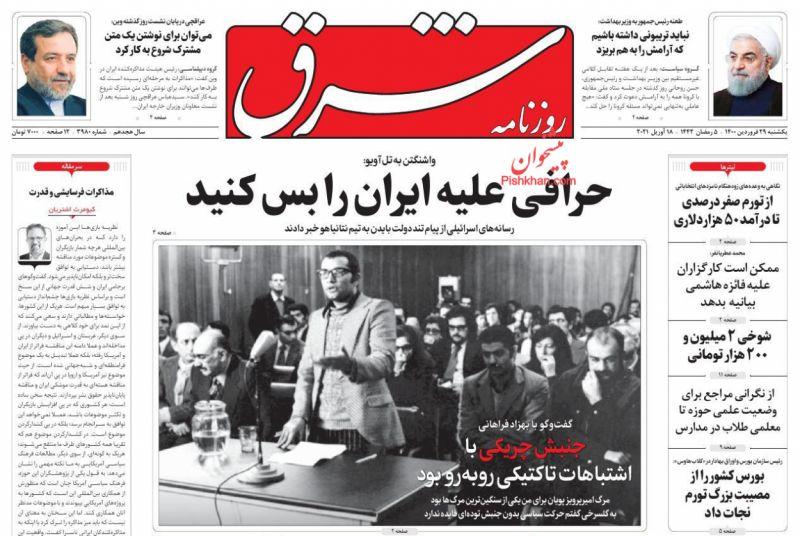 عناوین اخبار روزنامه شرق در روز یکشنبه ۲۹ فروردين