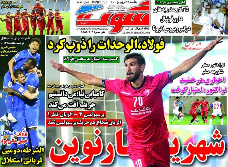 عناوین اخبار روزنامه شوت در روز یکشنبه ۲۹ فروردين
