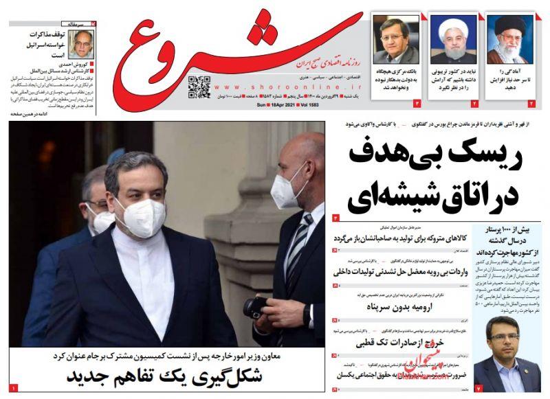 عناوین اخبار روزنامه شروع در روز یکشنبه ۲۹ فروردين