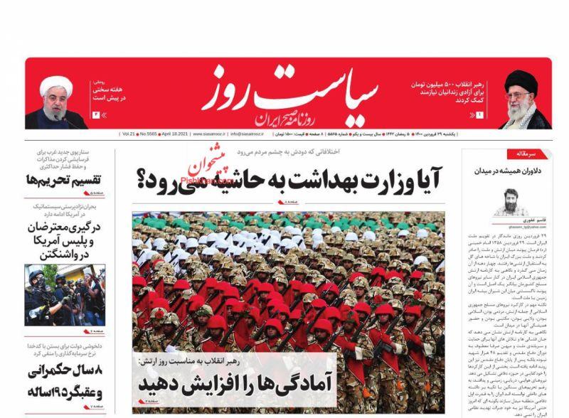 عناوین اخبار روزنامه سیاست روز در روز یکشنبه ۲۹ فروردين