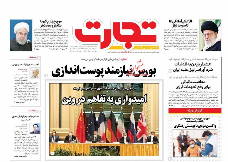عناوین اخبار روزنامه تجارت در روز یکشنبه ۲۹ فروردين