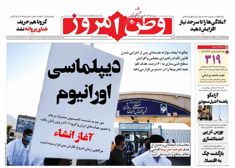 عناوین اخبار روزنامه وطن امروز در روز یکشنبه ۲۹ فروردين