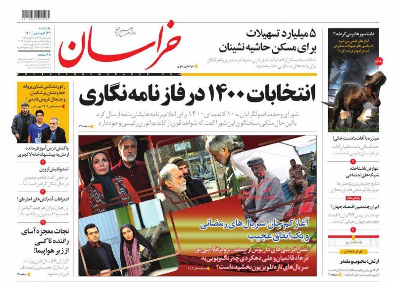 عناوین اخبار روزنامه خراسان در روز یکشنبه ۲۹ فروردين