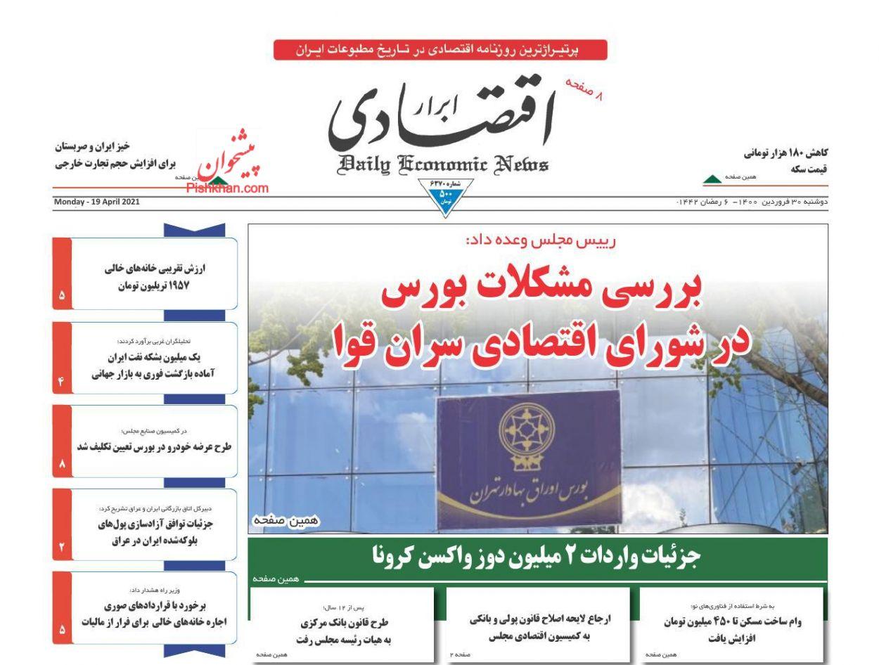 عناوین اخبار روزنامه ابرار اقتصادی در روز دوشنبه ۳۰ فروردين