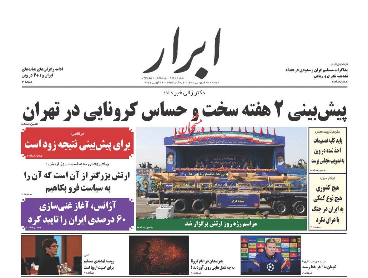عناوین اخبار روزنامه ابرار در روز دوشنبه ۳۰ فروردين