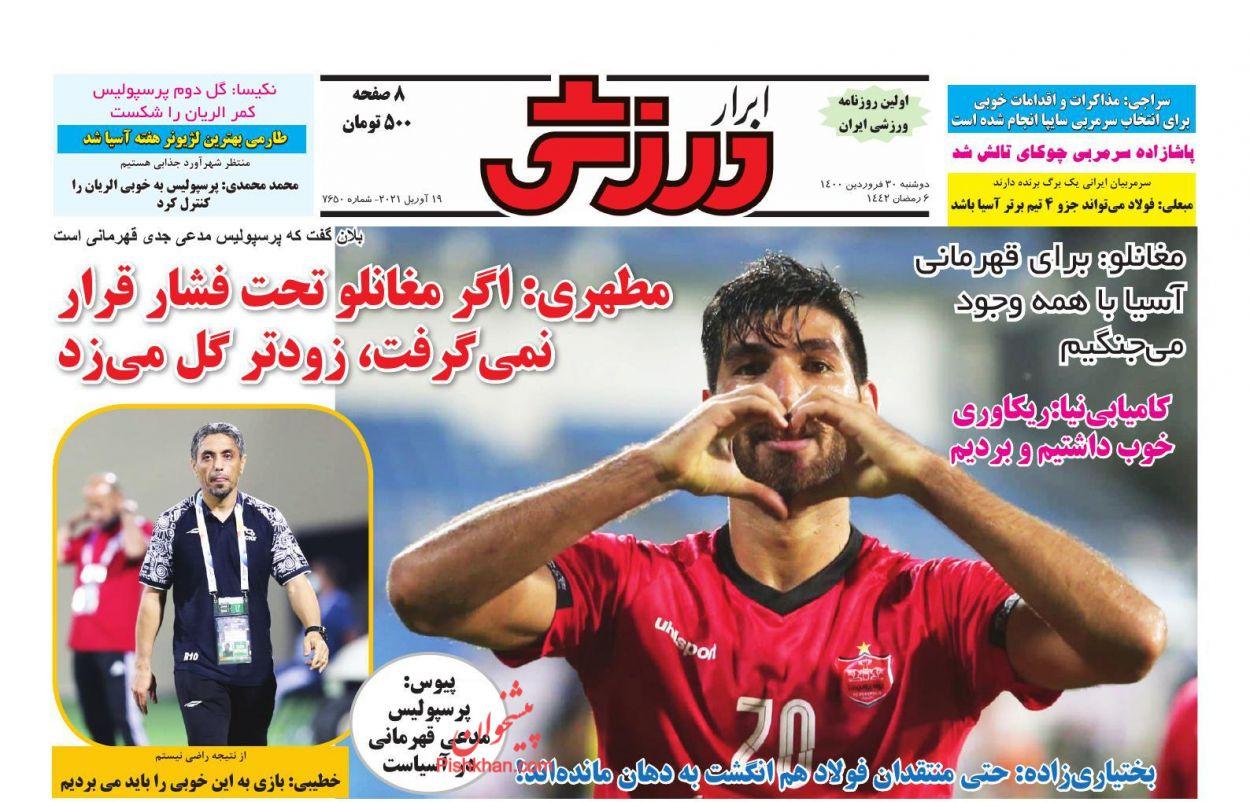 عناوین اخبار روزنامه ابرار ورزشى در روز دوشنبه ۳۰ فروردين