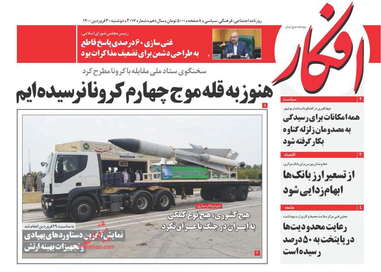 عناوین اخبار روزنامه افکار در روز دوشنبه ۳۰ فروردين
