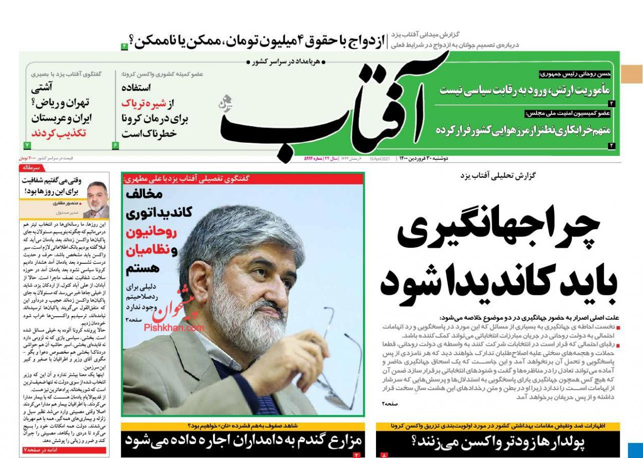 عناوین اخبار روزنامه آفتاب یزد در روز دوشنبه ۳۰ فروردين