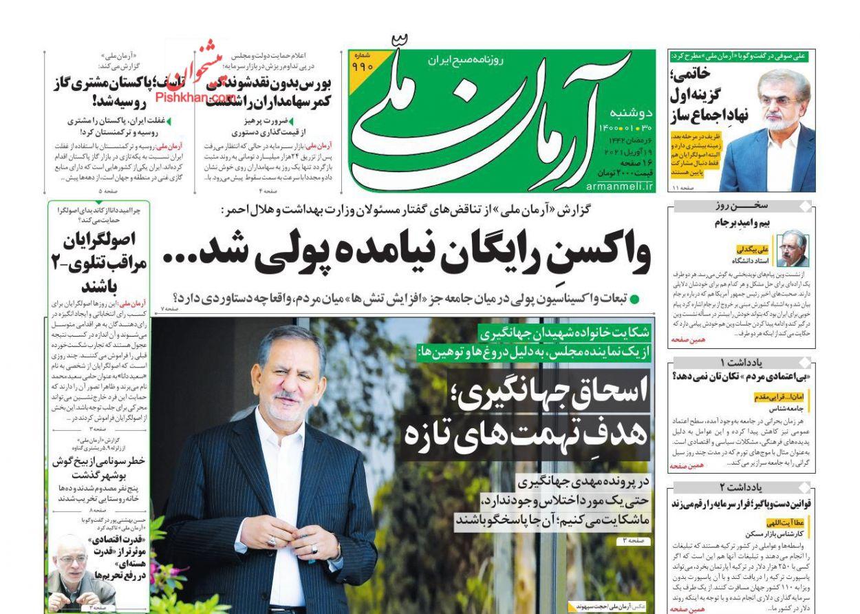عناوین اخبار روزنامه آرمان ملی در روز دوشنبه ۳۰ فروردين