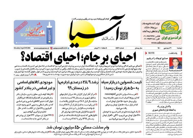 عناوین اخبار روزنامه آسیا در روز دوشنبه ۳۰ فروردين
