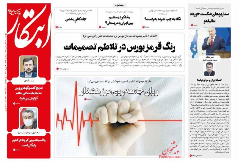 عناوین اخبار روزنامه ابتکار در روز دوشنبه ۳۰ فروردين