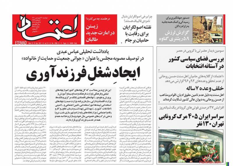 عناوین اخبار روزنامه اعتماد در روز دوشنبه ۳۰ فروردين