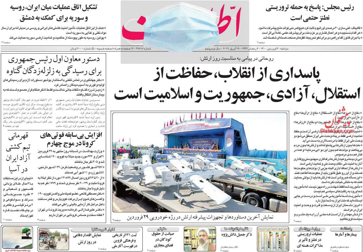 عناوین اخبار روزنامه اطلاعات در روز دوشنبه ۳۰ فروردين