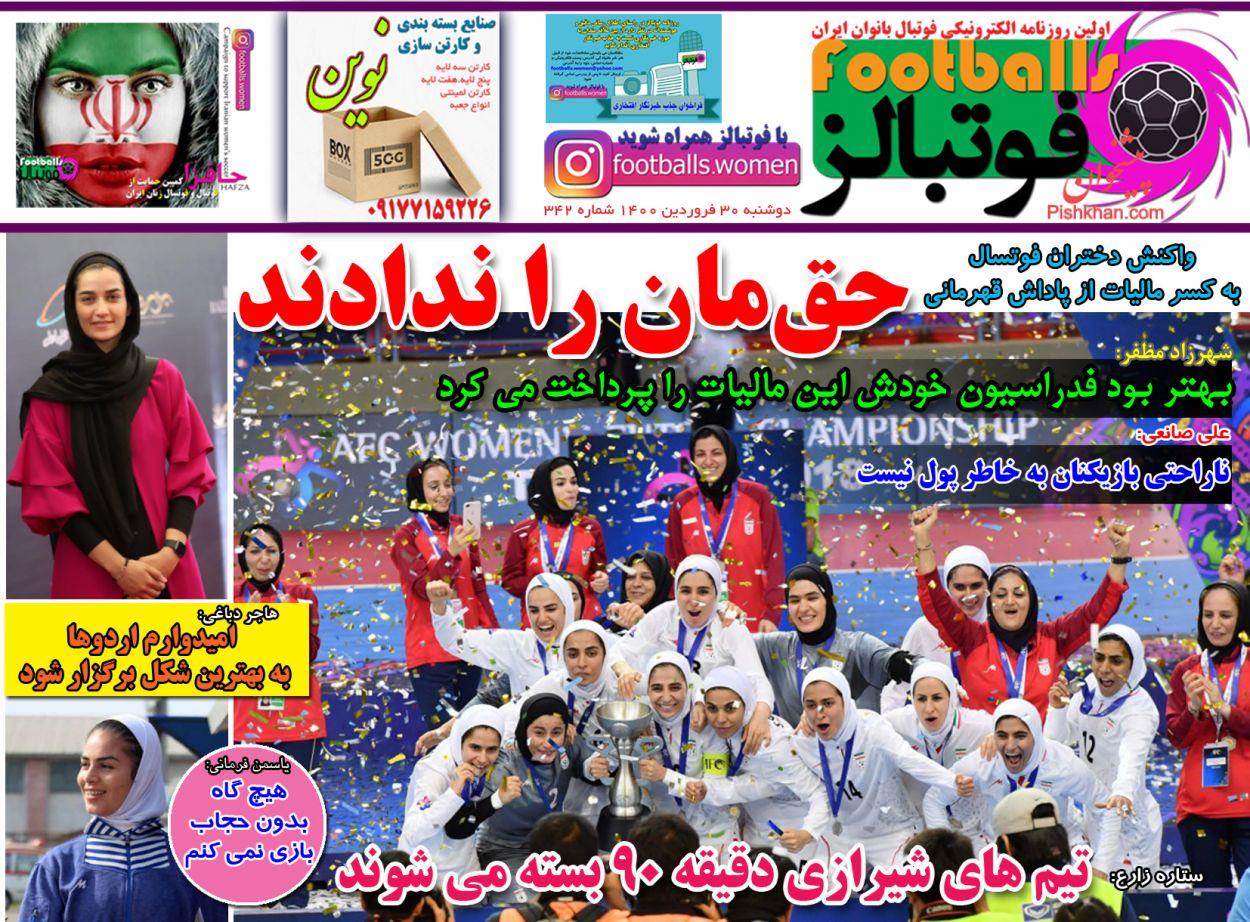 عناوین اخبار روزنامه فوتبالز در روز دوشنبه ۳۰ فروردين
