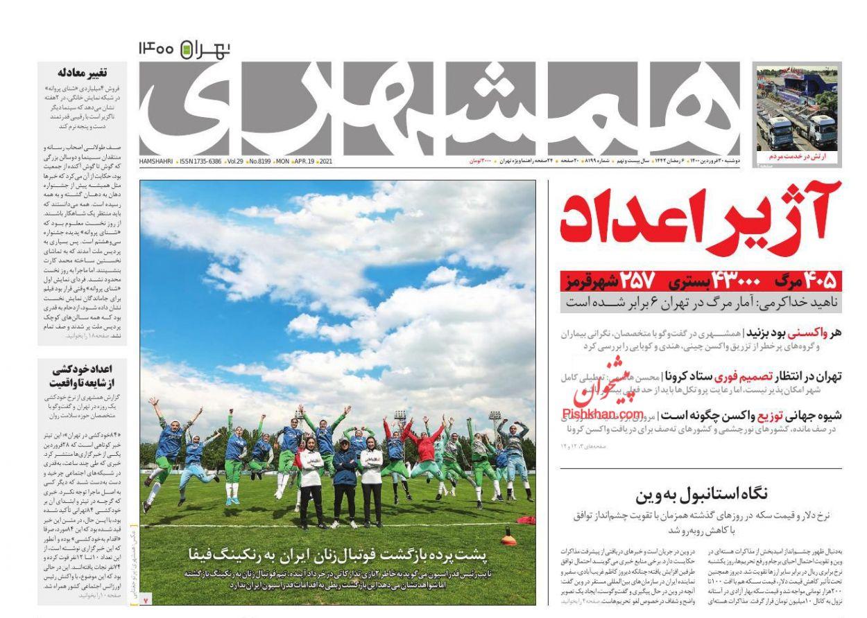عناوین اخبار روزنامه همشهری در روز دوشنبه ۳۰ فروردين