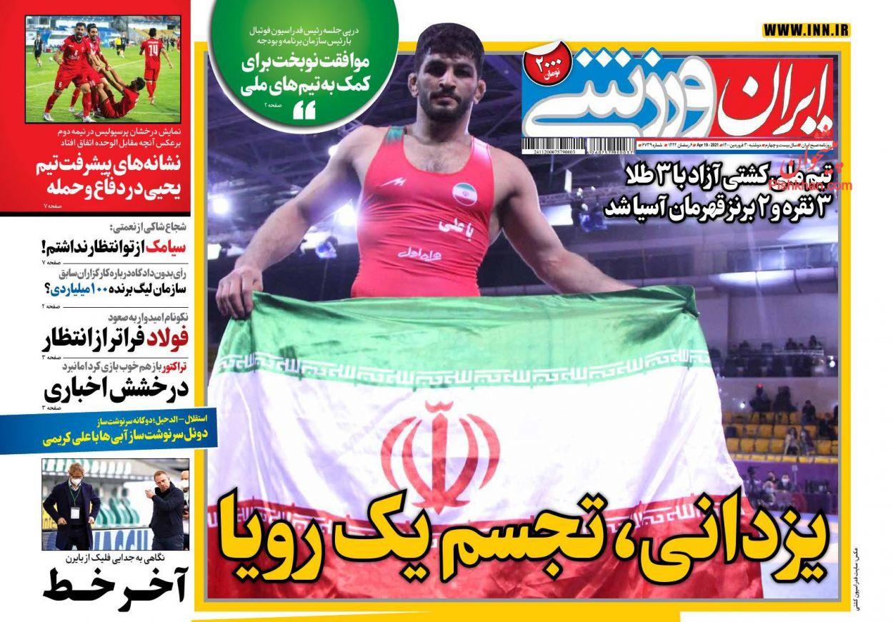 عناوین اخبار روزنامه ایران ورزشی در روز دوشنبه ۳۰ فروردين
