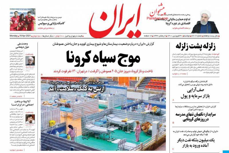 عناوین اخبار روزنامه ایران در روز دوشنبه ۳۰ فروردين