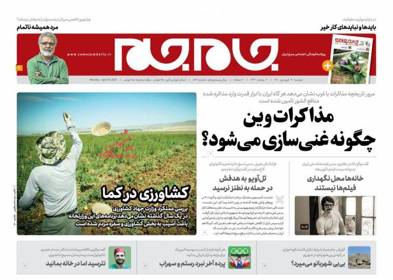 عناوین اخبار روزنامه جام جم در روز دوشنبه ۳۰ فروردين