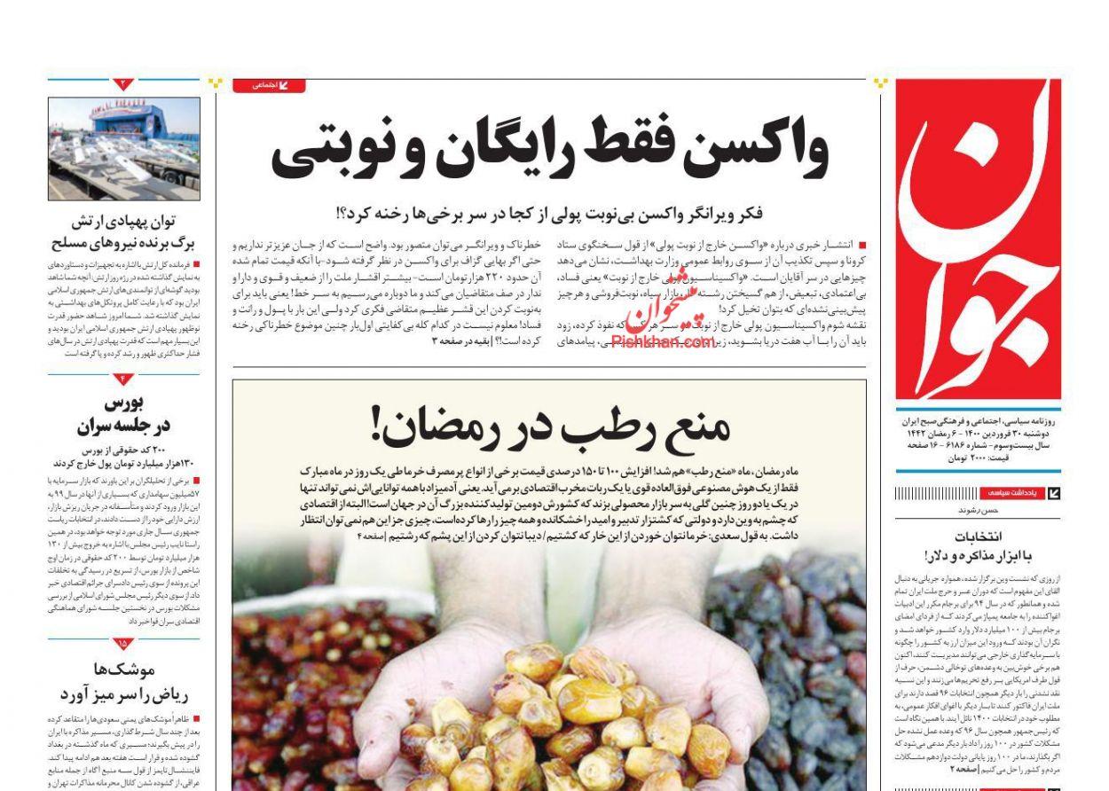 عناوین اخبار روزنامه جوان در روز دوشنبه ۳۰ فروردين