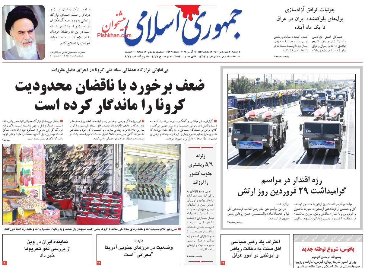 عناوین اخبار روزنامه جمهوری اسلامی در روز دوشنبه ۳۰ فروردين