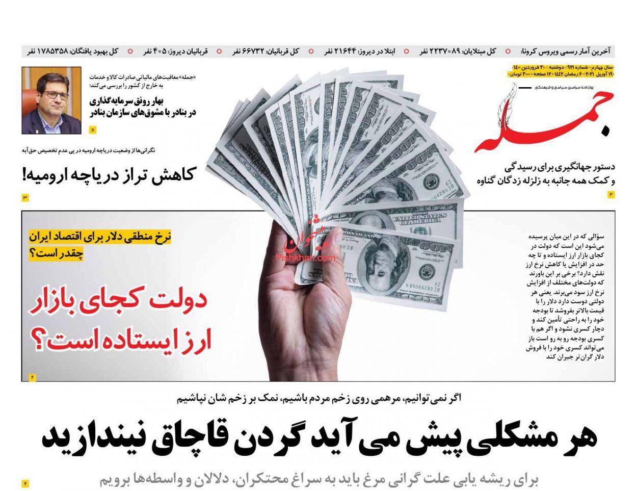 عناوین اخبار روزنامه جمله در روز دوشنبه ۳۰ فروردين