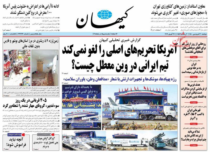 عناوین اخبار روزنامه کيهان در روز دوشنبه ۳۰ فروردين