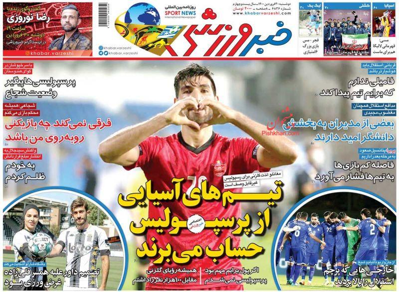 عناوین اخبار روزنامه خبر ورزشی در روز دوشنبه ۳۰ فروردين