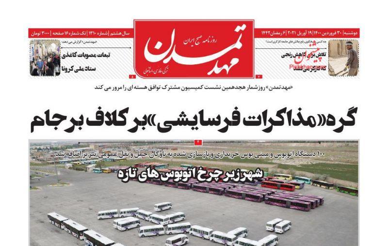 عناوین اخبار روزنامه مهد تمدن در روز دوشنبه ۳۰ فروردين