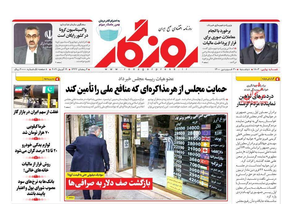عناوین اخبار روزنامه روزگار در روز دوشنبه ۳۰ فروردين