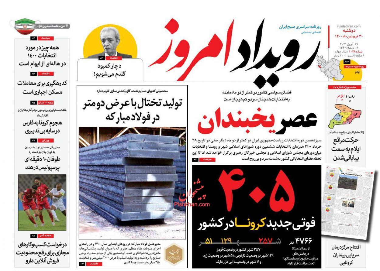 عناوین اخبار روزنامه رویداد امروز در روز دوشنبه ۳۰ فروردين