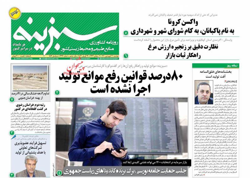 عناوین اخبار روزنامه سبزینه در روز دوشنبه ۳۰ فروردين