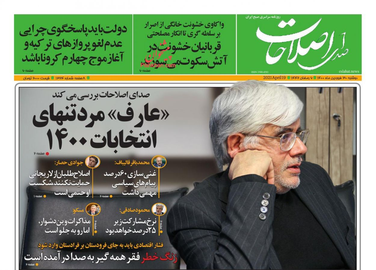 عناوین اخبار روزنامه صدای اصلاحات در روز دوشنبه ۳۰ فروردين