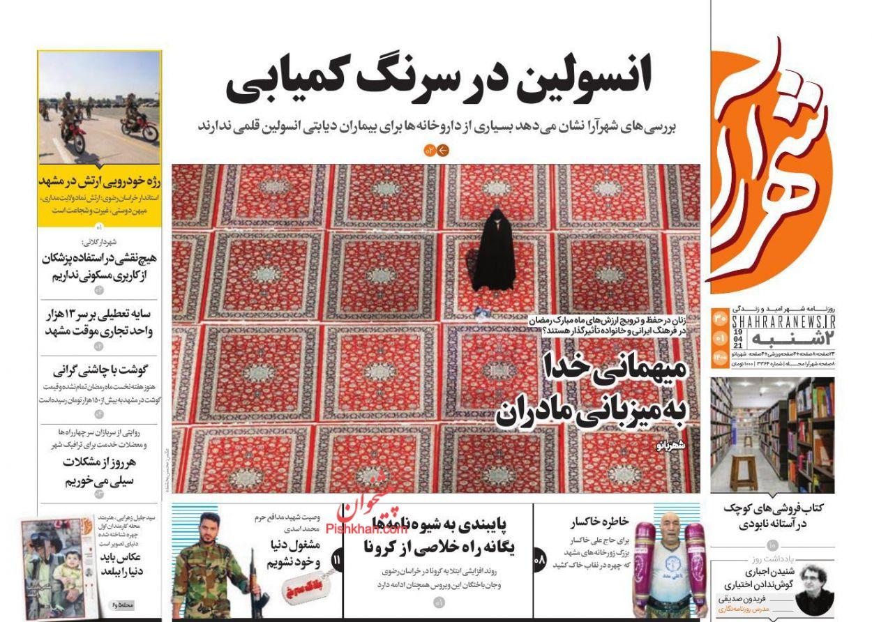 عناوین اخبار روزنامه شهرآرا در روز دوشنبه ۳۰ فروردين