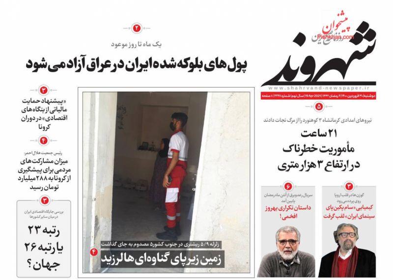 عناوین اخبار روزنامه شهروند در روز دوشنبه ۳۰ فروردين
