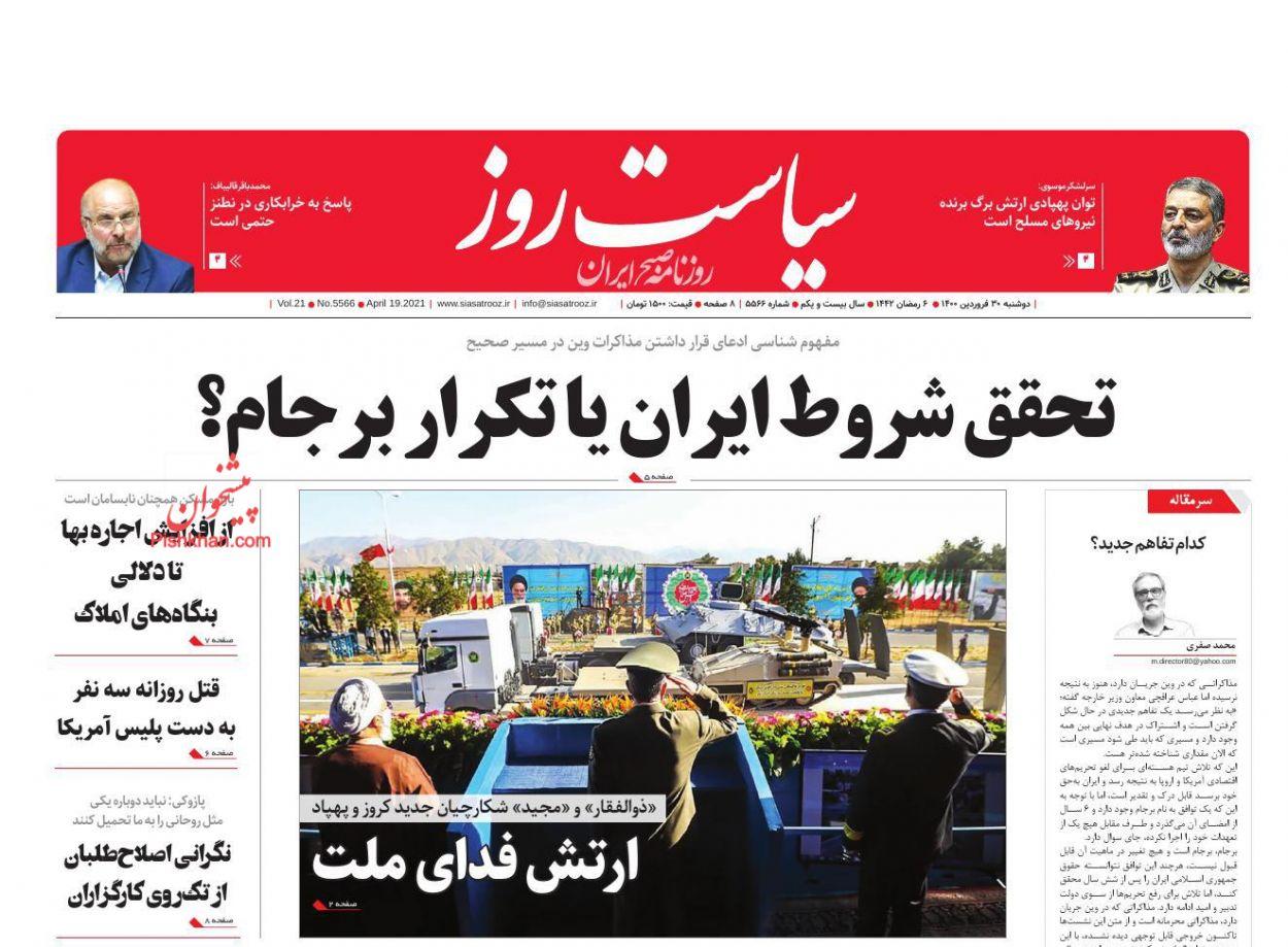 عناوین اخبار روزنامه سیاست روز در روز دوشنبه ۳۰ فروردين
