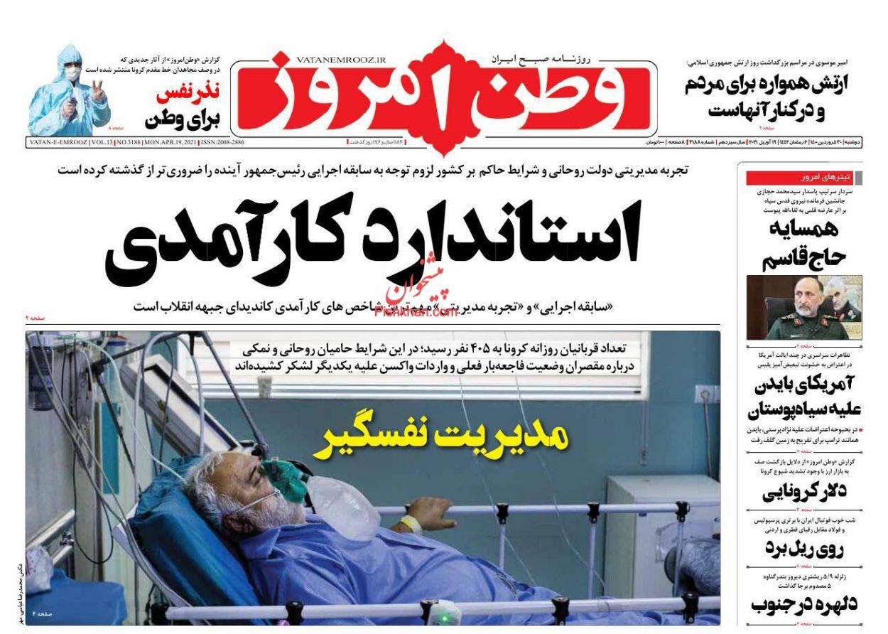عناوین اخبار روزنامه وطن امروز در روز دوشنبه ۳۰ فروردين