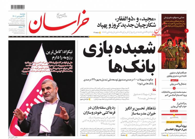 عناوین اخبار روزنامه خراسان در روز دوشنبه ۳۰ فروردين