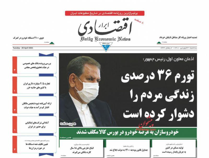 عناوین اخبار روزنامه ابرار اقتصادی در روز سهشنبه ۳۱ فروردين