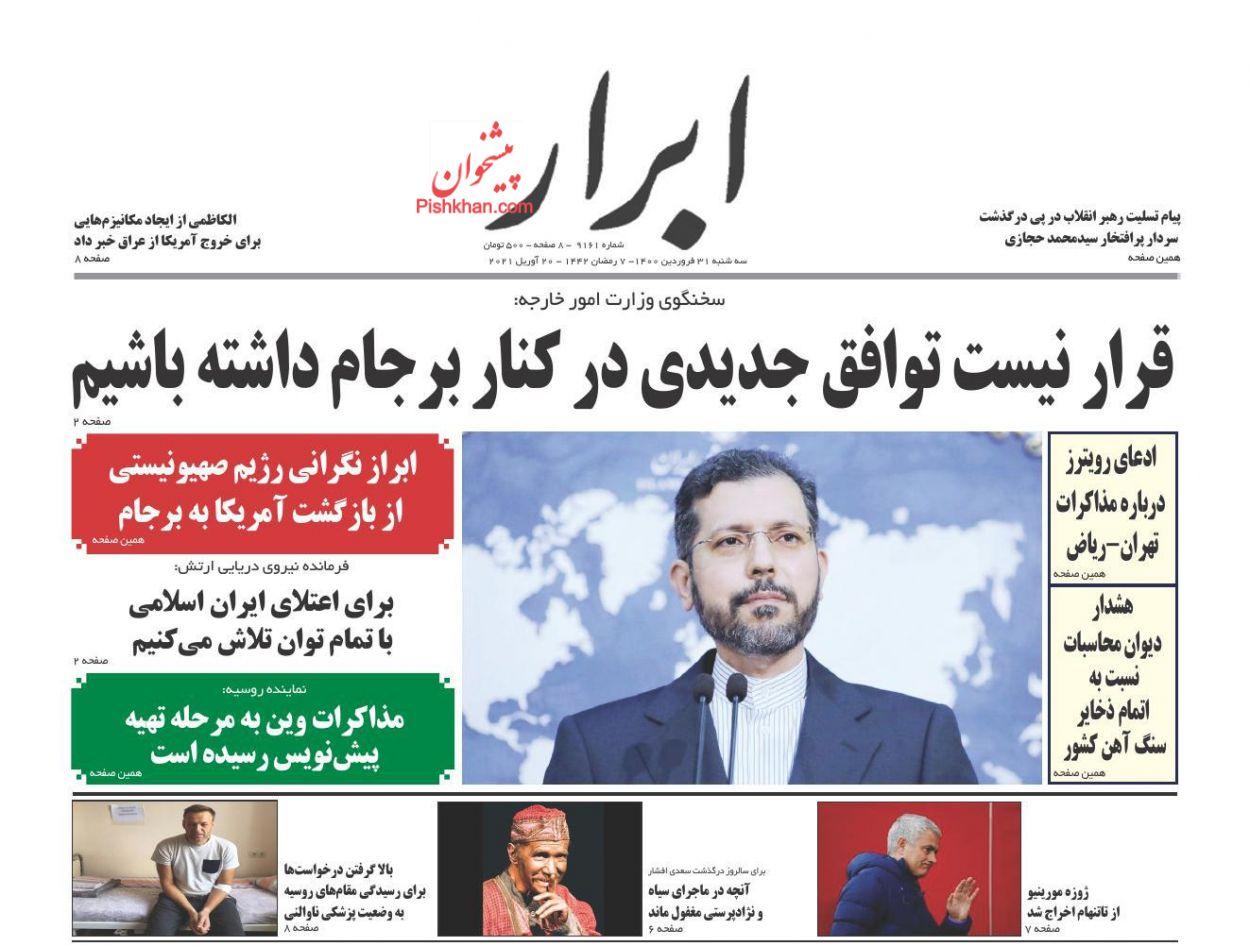 عناوین اخبار روزنامه ابرار در روز سهشنبه ۳۱ فروردين